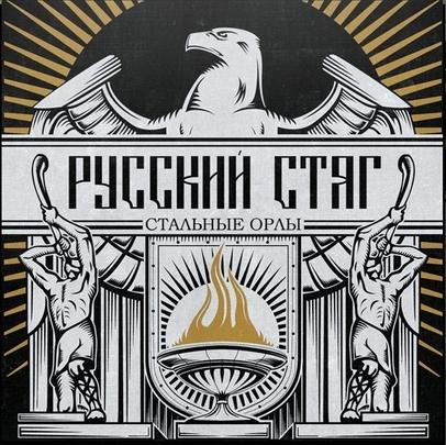 Русский Стяг Дискография Торрент